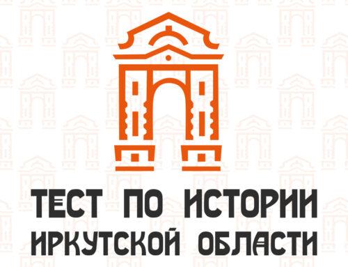 Тест по истории Иркутской области 2020