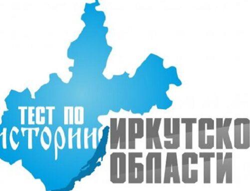 Тест по истории Иркутской области