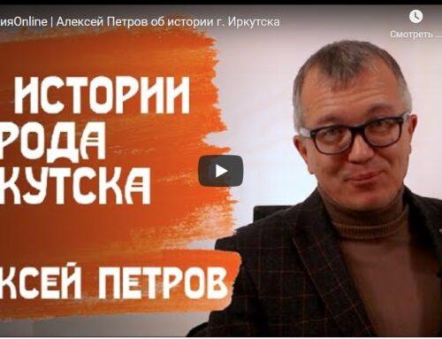Алексей Петров об истории г. Иркутска