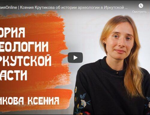 Ксения Крутикова об истории археологии в Иркутской области