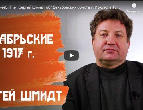 Сергей Шмидт об «Декабрьских боях» в г. Иркутске 1917 г.