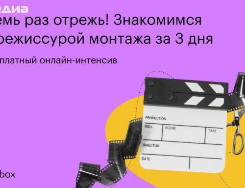 Записывайтесь на бесплатный онлайн-интенсив по видеомонтажу.